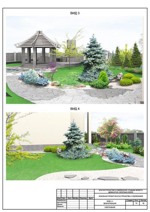 ландшафтный проект (проектирование участка)